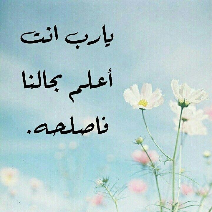 Pin By ادعيه و اذكار On Arabic Quotes Arabic Quotes Arabic Art