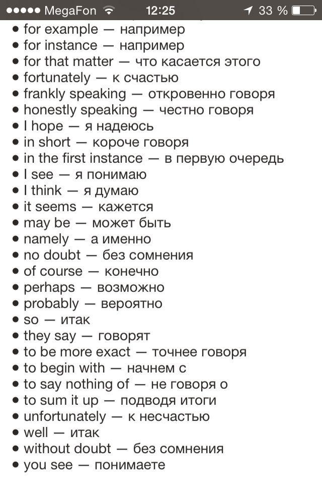 More Russian Words/Phrases / Начать изучение: http://popularsale.ru/faststart3/?ref=80596&lnk=1442032