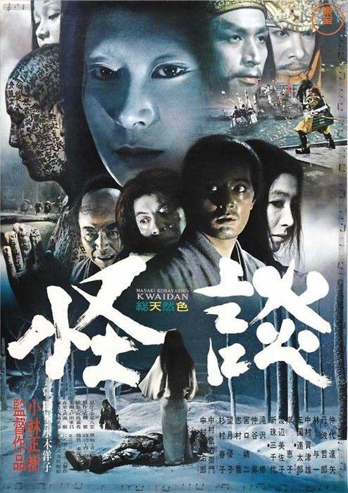 Kwaidan (1965) - Masaki Kobayashi