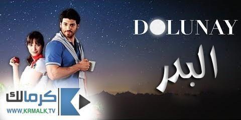 مسلسل حلو ومر ( البدر ) الحلقة 13 الثالثة عشر مدبلجة للعربية HD