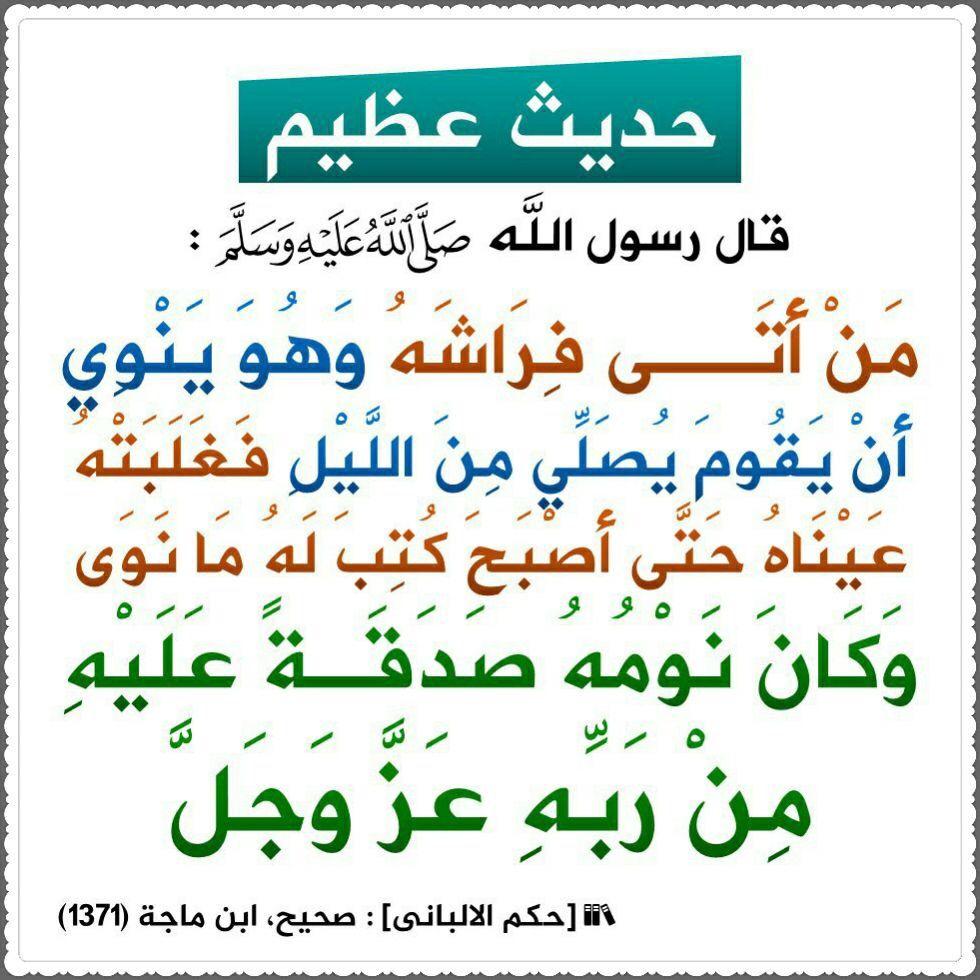 و كان نومه صدقه عليه من ربه عز و جل Islamic Phrases Quran Quotes Words Quotes