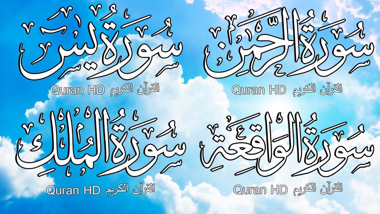 Surah Yasin Surah Ar Rahman Surah Al Waqiah Full Healing Quran R Quran Arabic Calligraphy Calligraphy