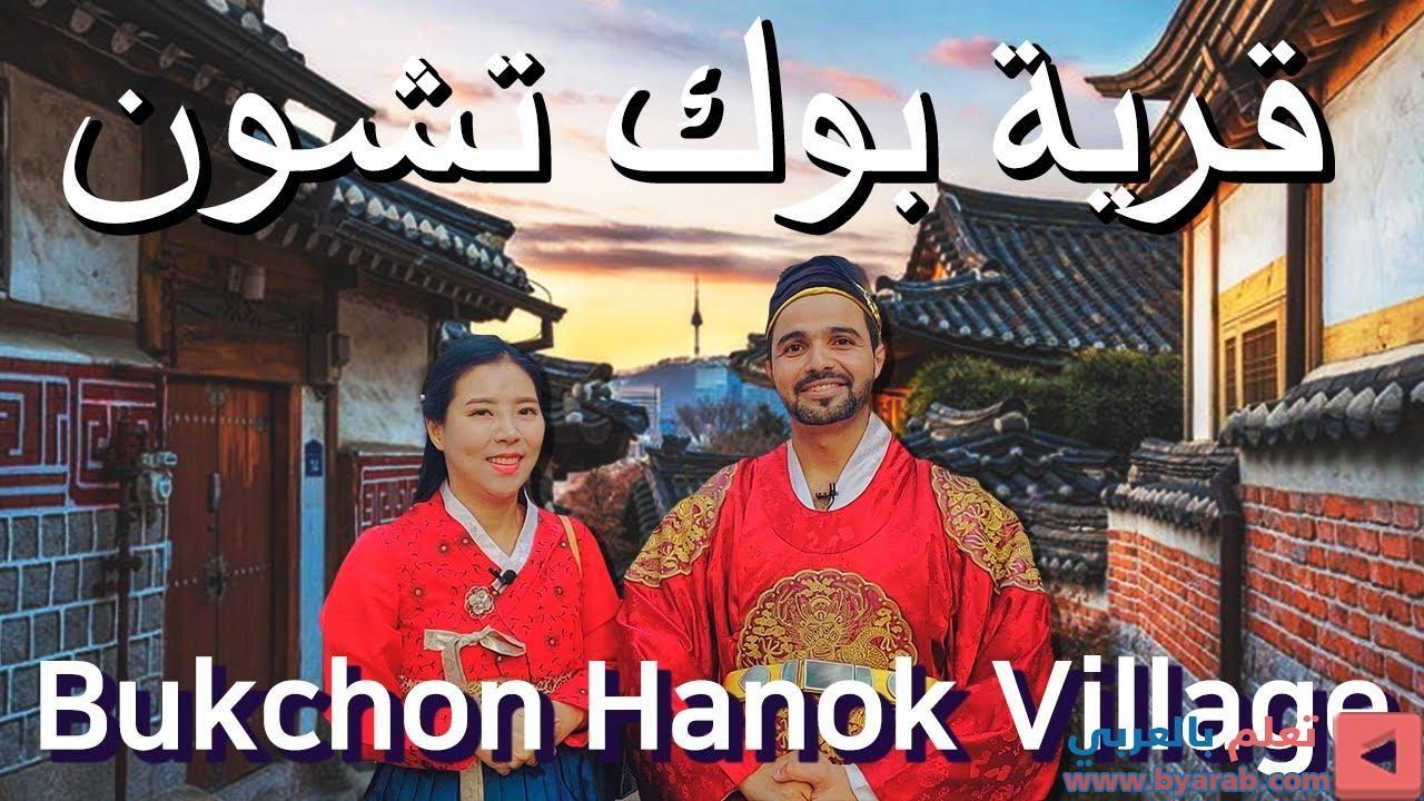 قرية بوكتشون ثقافة السياحة في سيؤول جولة في سيؤول جولة في كوريا تاريخ كوربة الحياة الكورية ال Broadway Shows Bukchon Hanok Village Broadway Show Signs