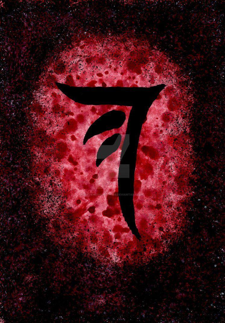 The Mark Of Cain By Kittenconcoctions Mark Of Cain Supernatural Tattoo Supernatural Impala