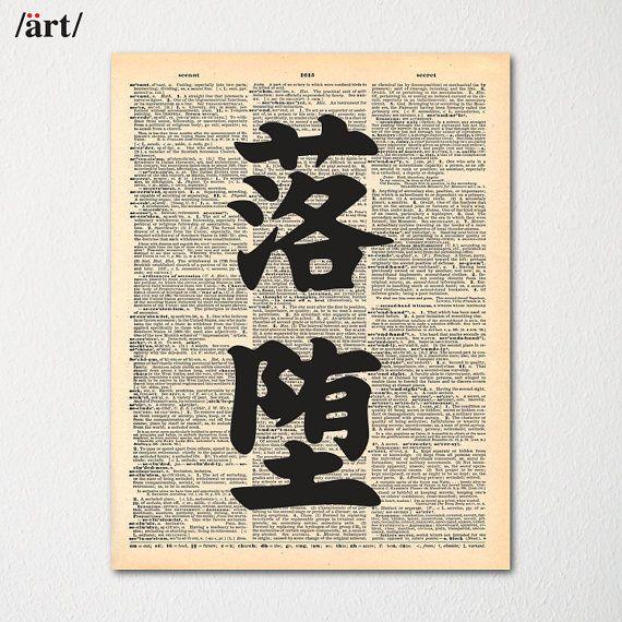 Kanji Corruption Symbol Japanese Writing On Dictionary Page