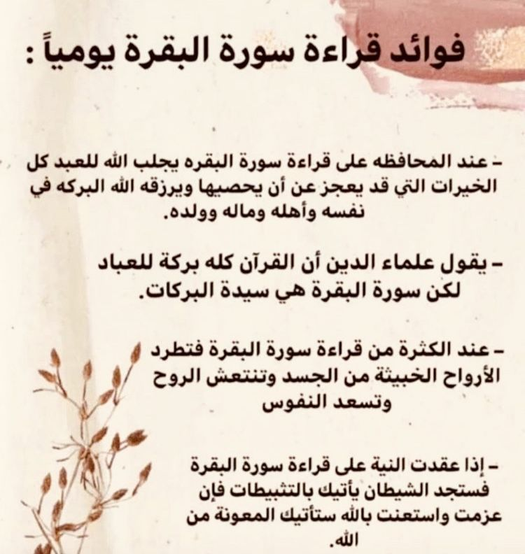 سورة البقرة Be Yourself Quotes Islamic Quotes Islamic Phrases
