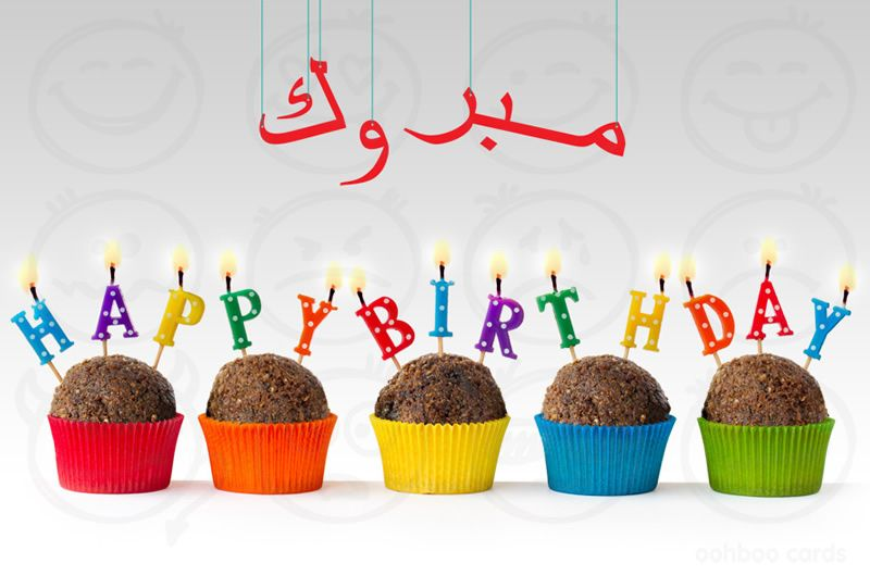 Arabic Greeting Cards Falafel Bday Happy Birthday Wishes Cup Cakes Foods