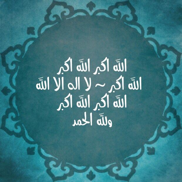 الله واكبر الله اكبر الله اكبر لا اله اله الا الله الله اكبر الله اكبر ولله الحمد Beautiful Islamic Quotes Post Quotes Learn Quran