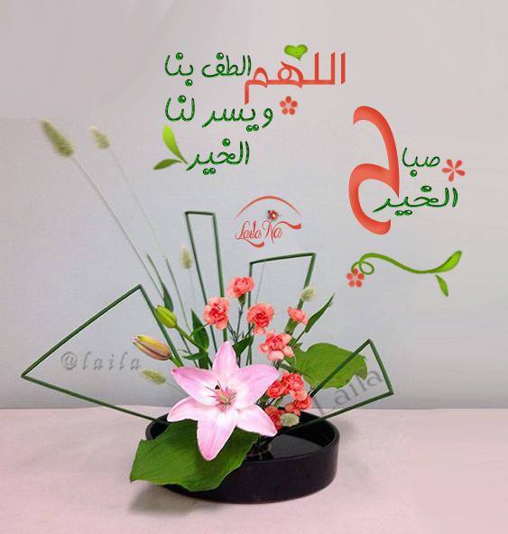 اللهم الطف بنا ويسر لنا الخير صباح الخير Beautiful Morning Messages Place Card Holders Place Cards