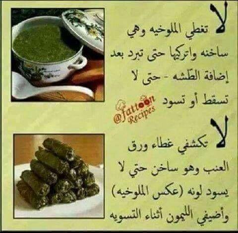 نصائح Arabic Food Food Cooking Recipes
