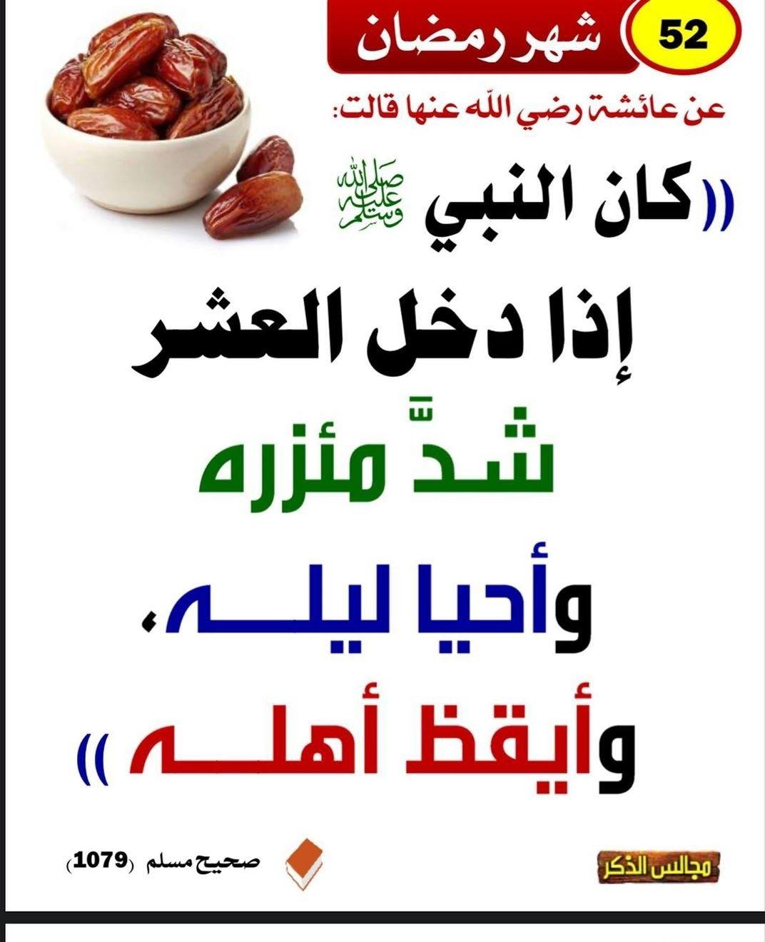 Pin By Mousli Mah On أحاديث نبوية ١ Ahadith Hadith Islamic Quotes Quran