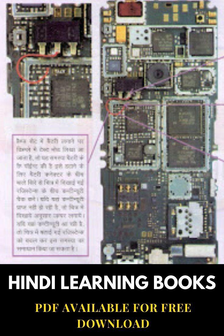 Mobile Repairing Lesson 4 In Urdu