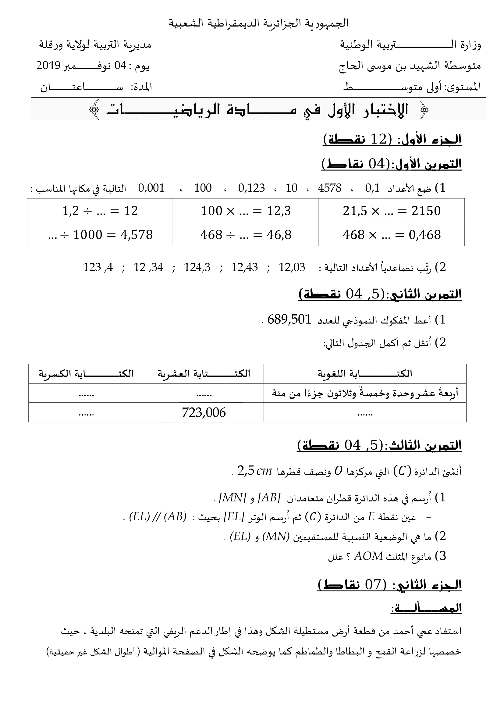 1am Exams Math فروض و اختبارات السنة أولى متوسط مادة الرياضيات الفصل الأول 2019 2020 النموذج 01 Math Exam Sheet Music