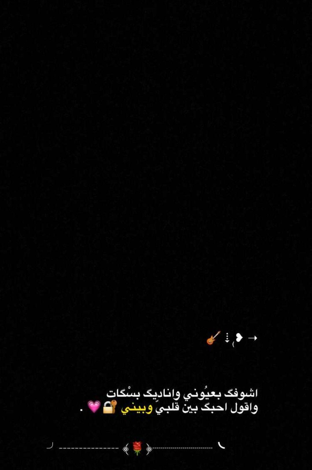 يااه شو حكيتها وشو صارت معي كل ما كنت اشوفك ومرات اذا كنت لحالي كنت احط ايدي ع قلبي واغمض عيوني واحكيها Arabic Love Quotes Image Quotes Snapchat Picture