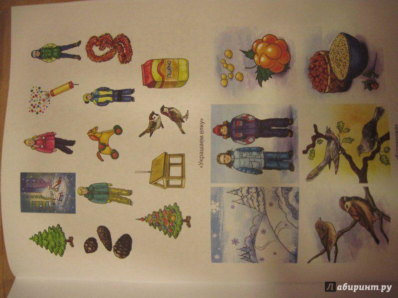 Иллюстрация 9 из 19 для Фонетические рассказы. Составление ...