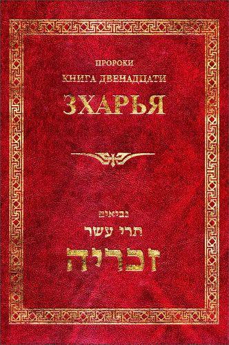 Пророки - Книга двенадцати - Зхарья - Ивритский текст с русским переводом и комментарием