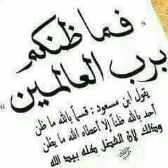 يا رب ليس لنا سواك Inspirational Words Quran Verses Quotations