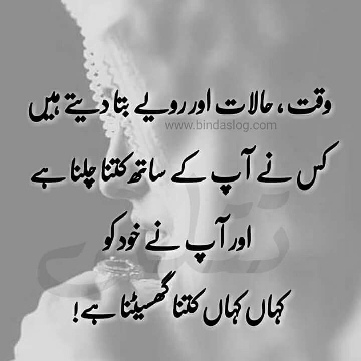 Pin By Soomal Zulfiqar On Urdu Pinterest Life Quotes Urdu