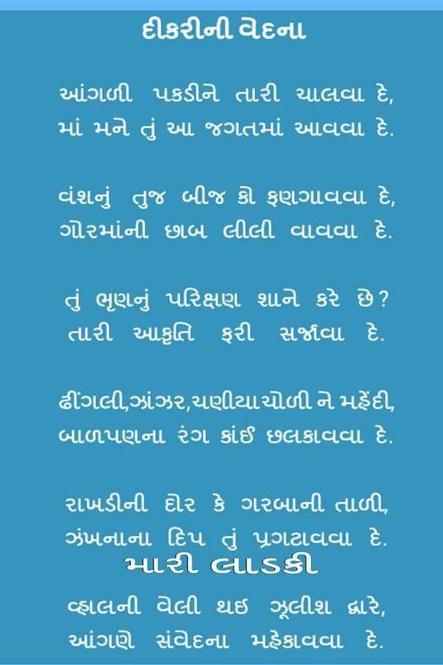 kanya viday essay in gujarati