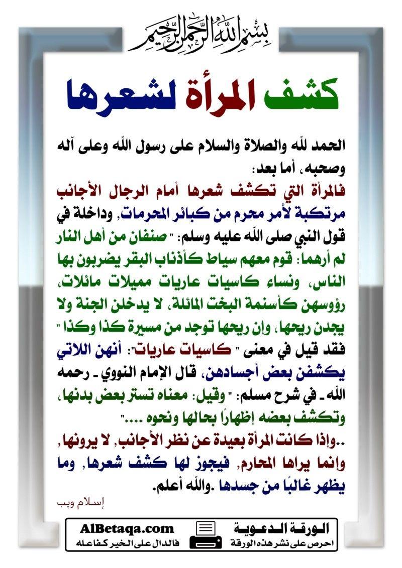 كشف المرأة لشعرها Islam Facts Learn Islam Islamic Phrases