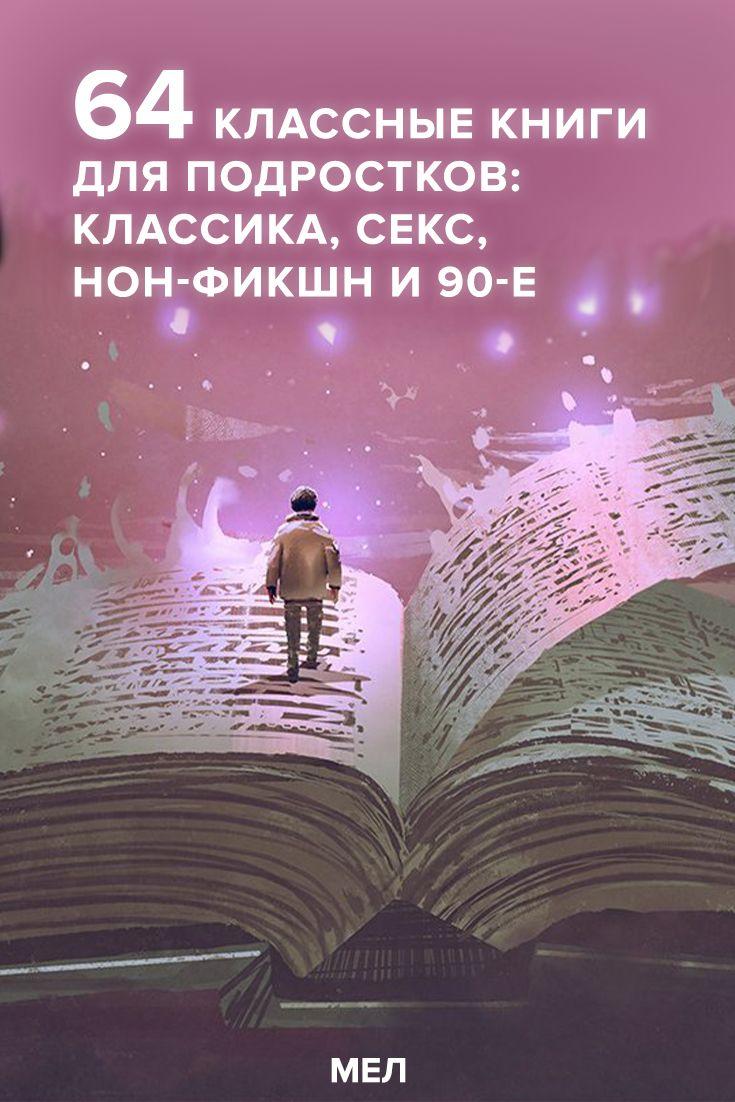 прочитать книгу секс