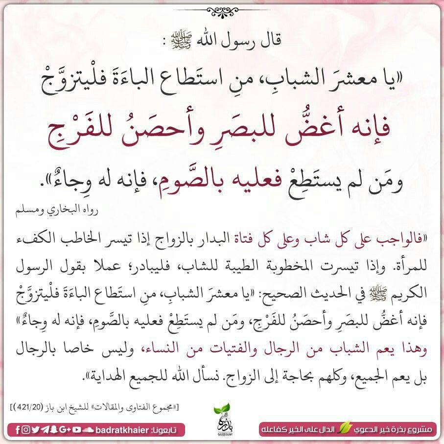 Pin By Amira Dendane On أجيب دعوة الداعي Math Teaching Islamic Studies
