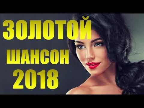 Золотой Шансон 2018 ЛУЧШИЕ ПЕСНИ ШАНСОНА 2018 ГОДА СЛУШАТЬ ...