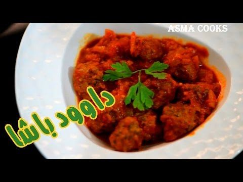 asma cooks dawood asma cooks dawood basha youtube turkish recipesjourneyvideosyoutubeyoutubersturkish food recipesthe forumfinder Choice Image