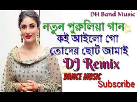 Song remix music | Bangla DJ song | Dance of music | Bengali