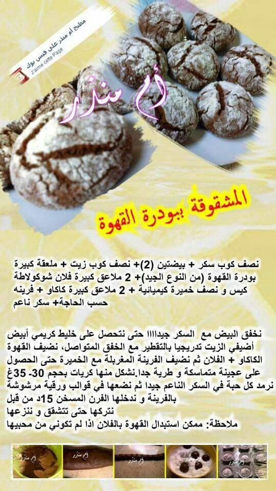 Pin By عدودة عدة On Gateau Sec Cake Decorating Tips Food Food And Drink