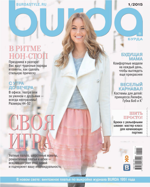 42b9064e15 Mujeres y alfileres  Revista Burda Rusa 01 15 con patrones para descargar
