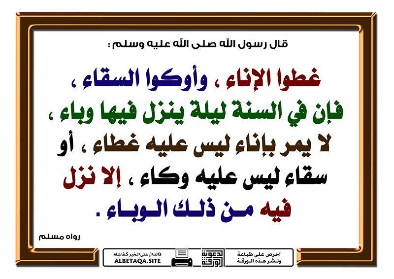 احرص على إعادة تمرير هذه البطاقة لإخوانك فالدال على الخير كفاعله Ahadith Arabic Calligraphy Islam