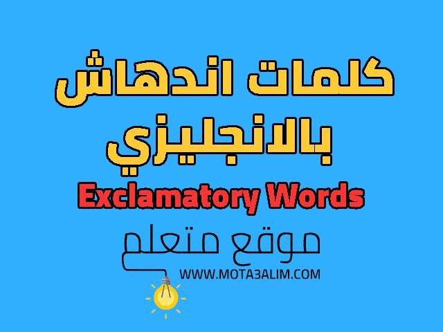 كلمات اندهاش بالانجليزي Exclamatory Sentences Words Gaming Logos