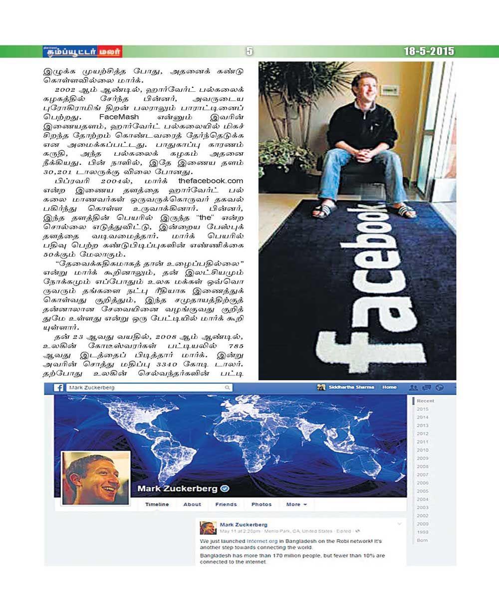 Dinamalar national tamil news paper daily tamil nadu