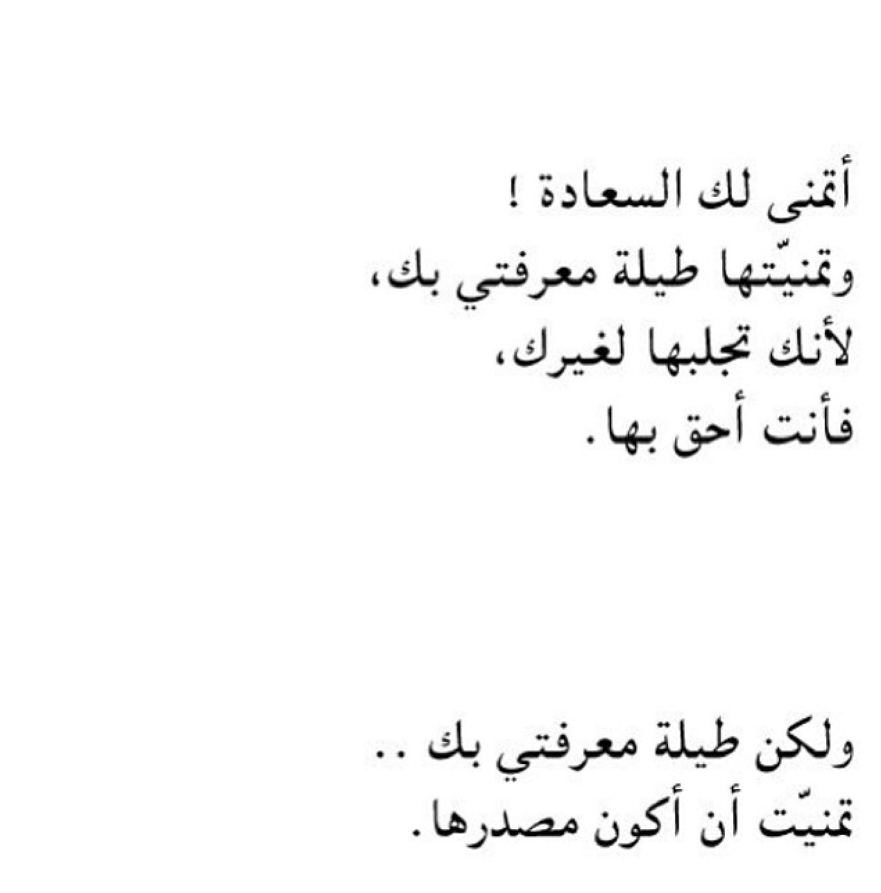 Pin By Fajr Otaibie On اقتباسات Arabic Quotes Quotes Talking Quotes