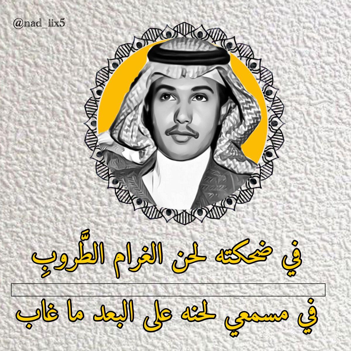 في ضحكته لحن الغرام الط روب محمد عبده Baseball Cards Baseball Cards