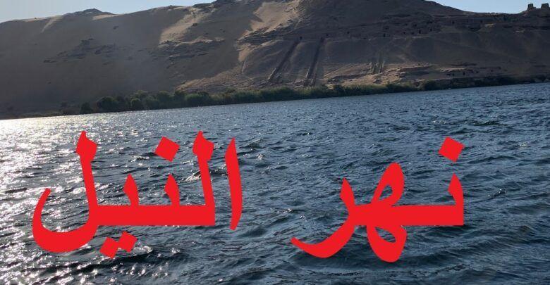 ما طول نهر النيل وأهميته بالنسبة لمصر