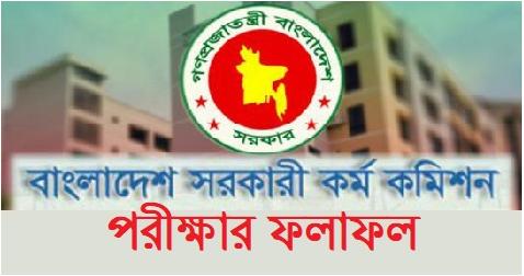 BPSC Written Exam Result Published 2018 - www bpsc gov bd
