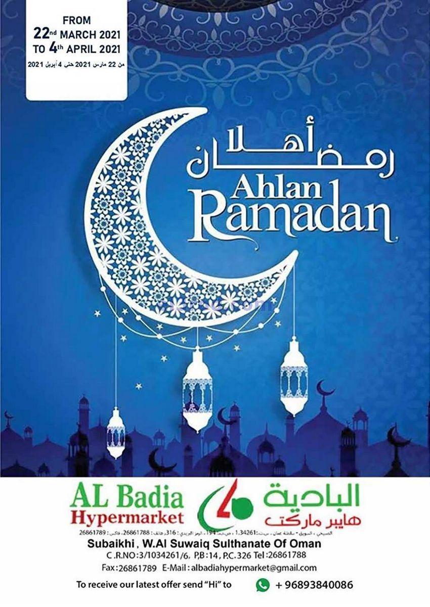 عروض البادية هايبر ماركت عمان حتى 4 4 2021 رمضان In 2021 Ramadan Oman Hypermarket