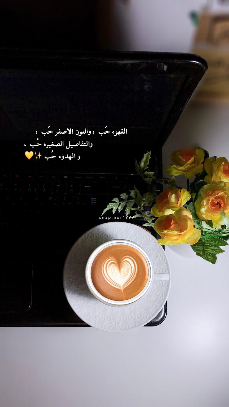 القهوه ح ب واللون الاصفر ح ب والتفاصيل الصغيره ح ب و الهدوء ح ب Arabic Sweets Birthday Girl Pictures Coffee