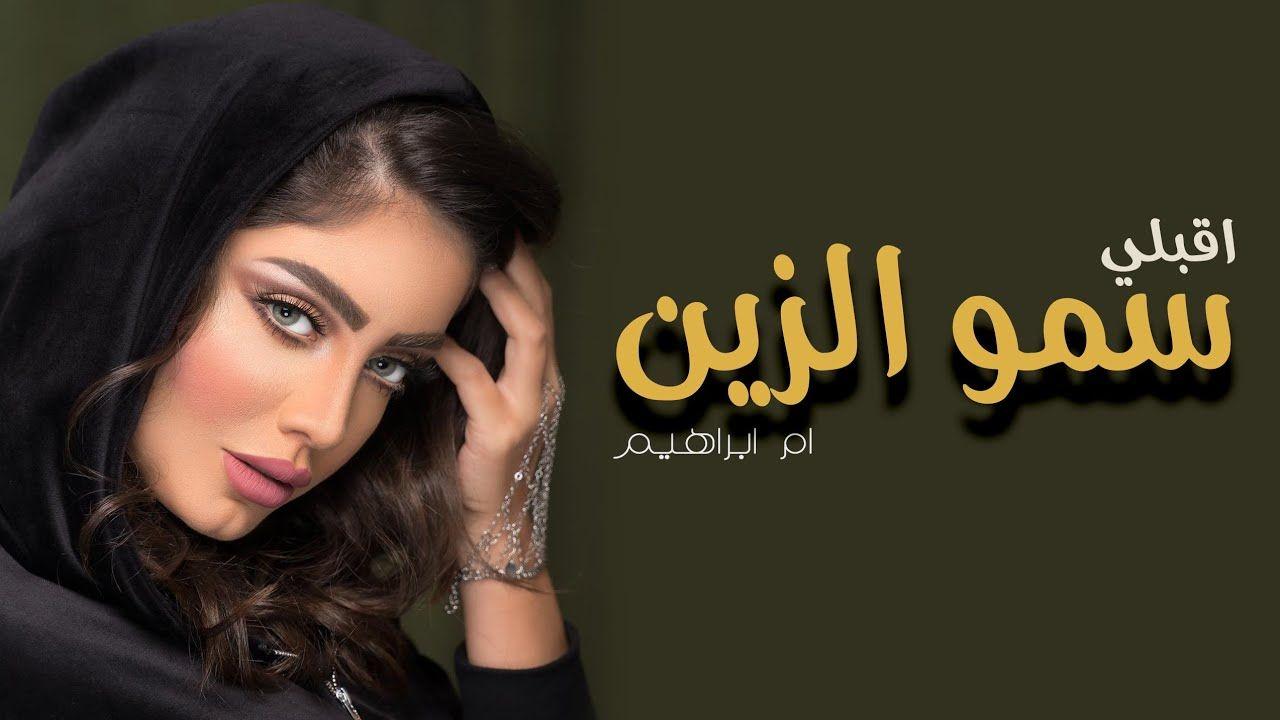 شيلات جديد رقص اقبلي يا سمو الزين افخم شيله ترقص 2019 Channel