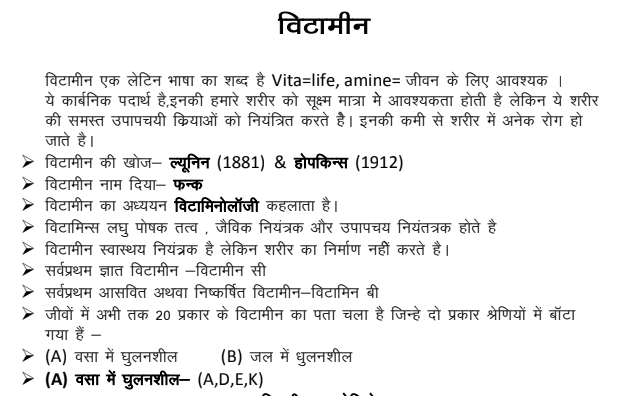 Vitamin Study Notes in Hindi PDF Download | UPSC | Study notes