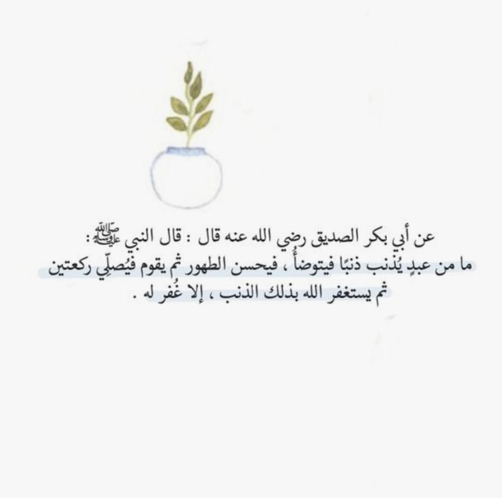أستغفر الله من كل ذنب Arabic Quotes Iphone Background Quotes