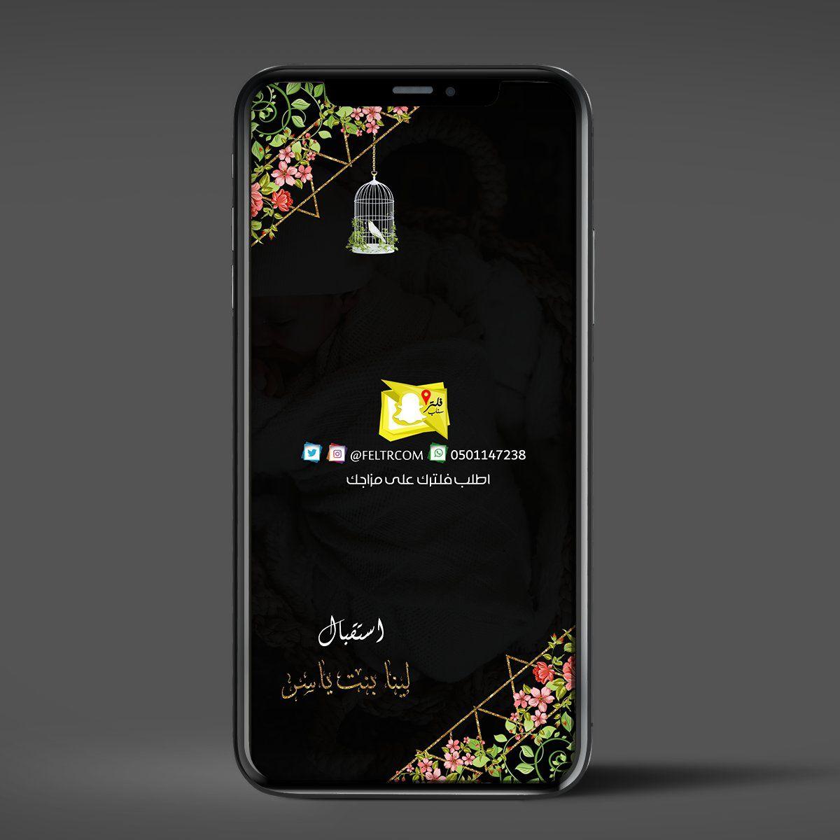 فلتر سناب Filter Snap Feltrcom تويتر Girly Pictures Galaxy Phone Samsung Galaxy Phone