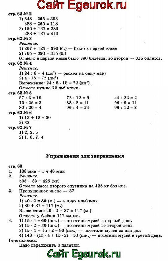 Ответы на тетрадь для практических работ по географии курносова за 9 класс