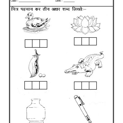 Hindi Letter Worksheet - 3 Letters-03 | hindi worksheets for class1 ...