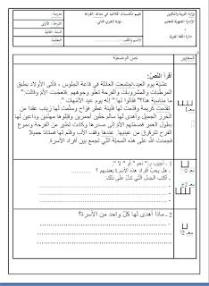 كل امتحانات الثلاثي الثاني السنة الثانية أنموذج 1 موارد المعلم Learn Arabic Alphabet Learn Arabic Language Learning Arabic