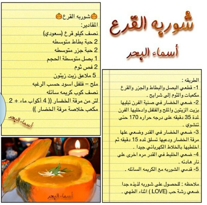 شوربة القرع Cooking Recipes Yummy Food Recipes