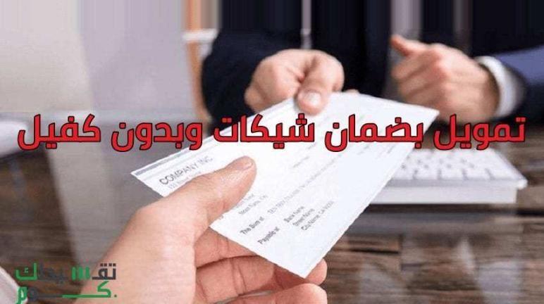 تمويل بضمان شيكات وبدون كفيل تمويل 50 الف بدون كفيل من البنوك السعودية Airline Event