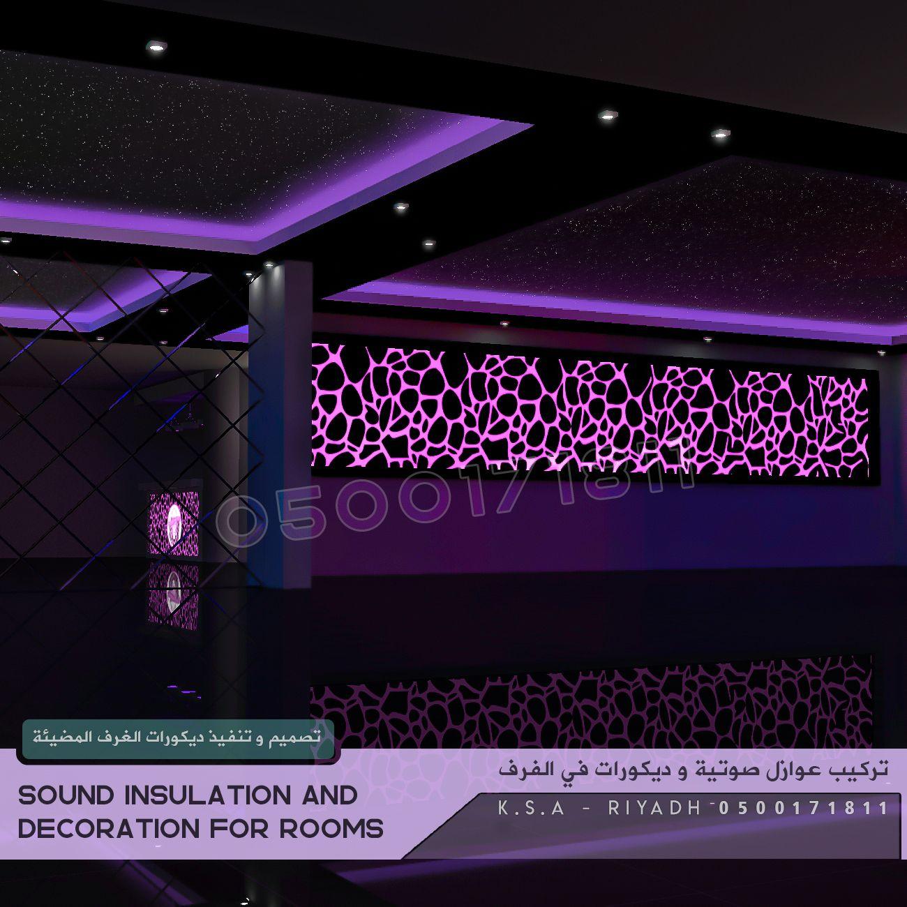 عزل صوت و ديكورات الرياض Sound Insulation Room Decor Room